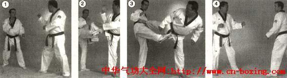 跆拳道防袭四技