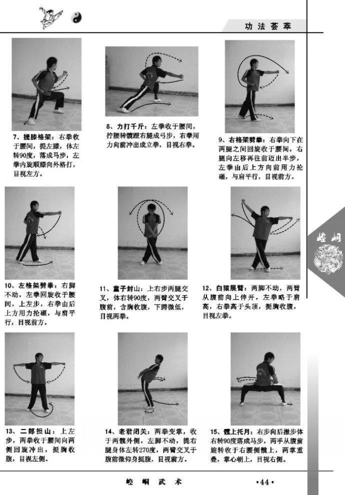 崆峒福拳---王志超、尹腾剑