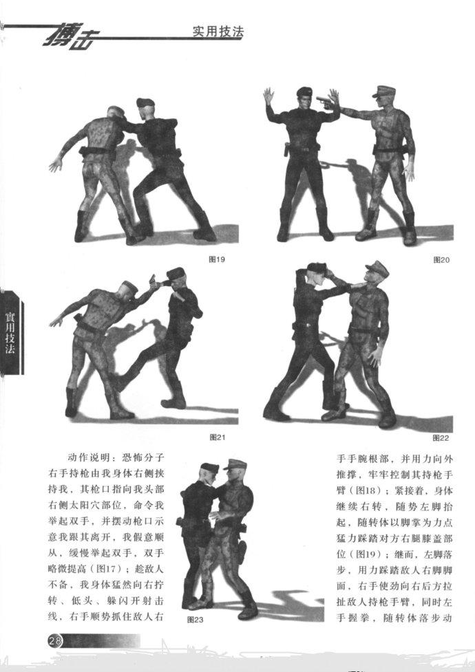 俄罗斯特种部队格斗技术精选——徒手夺枪(三) - 江湖水客 - 欢迎广大武术搏击爱好者
