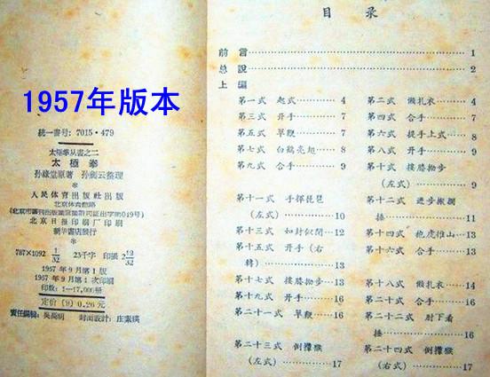 《孙式太极拳传统套路的98式与97式和95式》