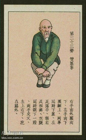 正宗少林拳图解 - 1813063271 - 真实的我(叫小牡丹)