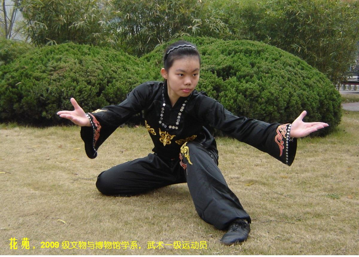 花苑 2009级文物与博物馆学系武术一级运动员