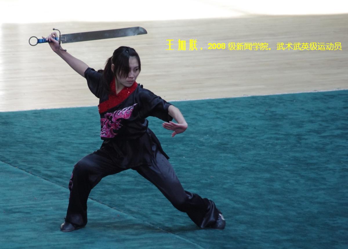 王加朕 2008级新闻院 武术武英级运动员