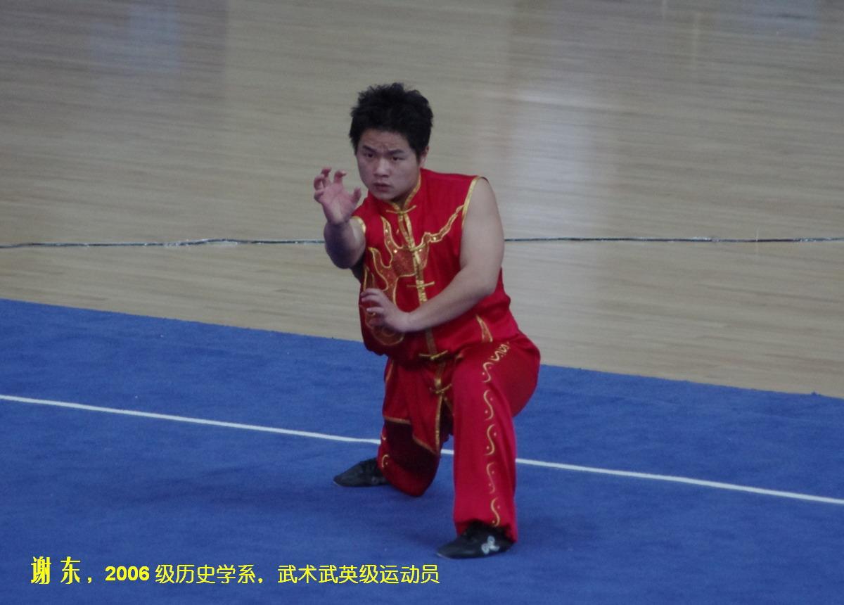 谢东 2006级历史学系 武术武英级运动员