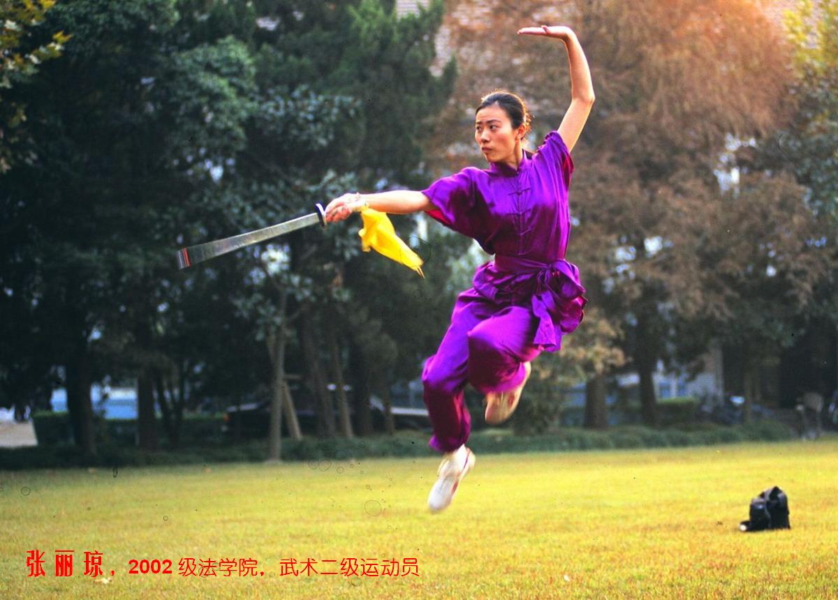 张丽琼 2002级法学院 武术二级运动员