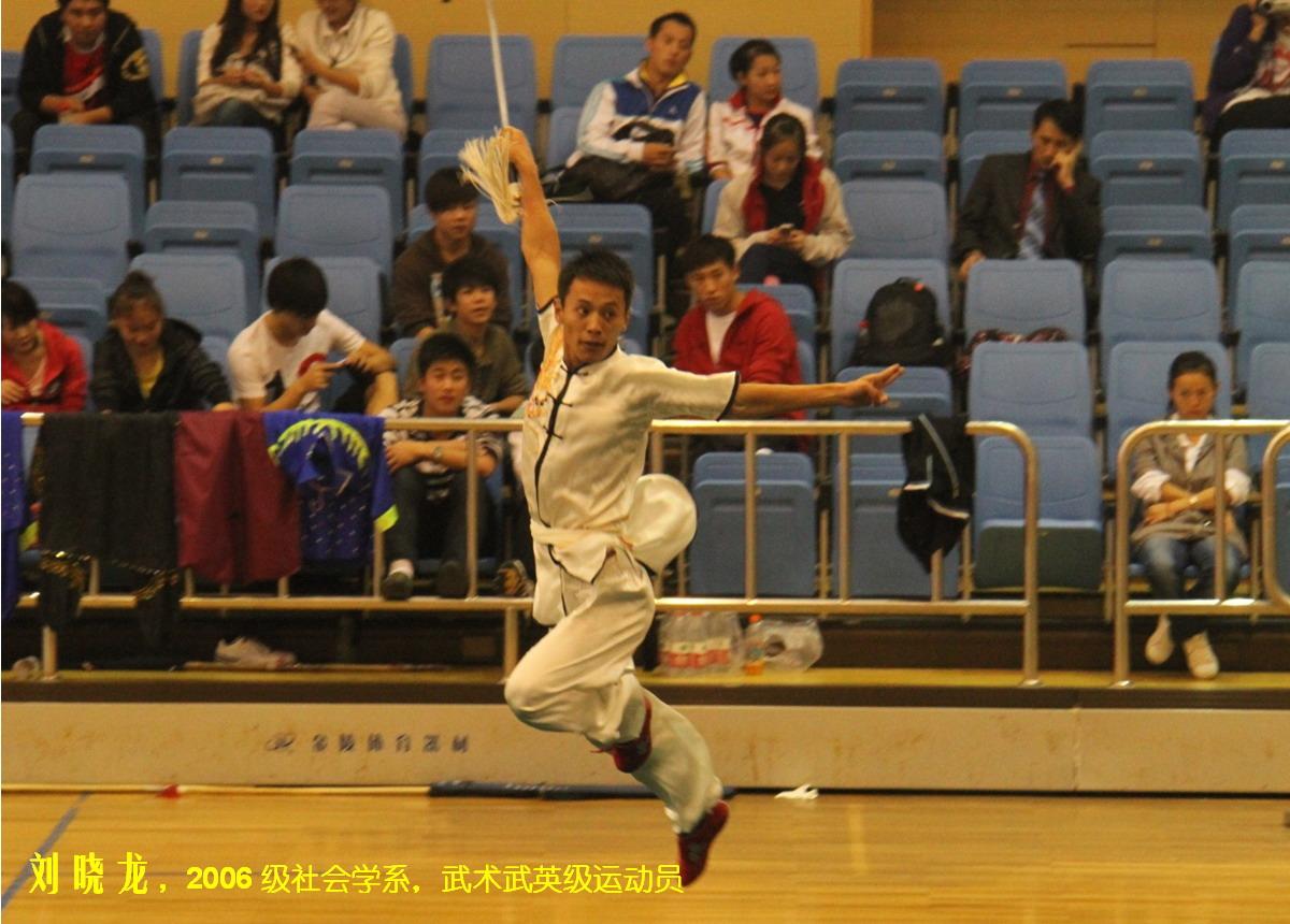 刘晓龙 2006级社会学系 武术武英级运动