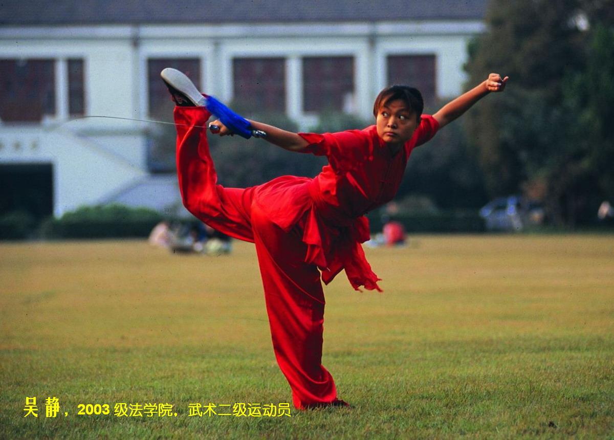 吴静 2003级法学院 武术二级运动员