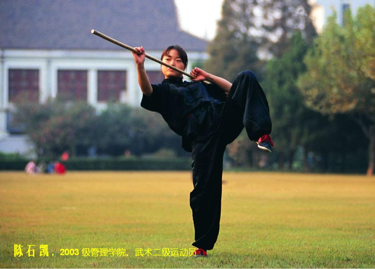 陈石凯 2003级管理学院 武术二级运动员