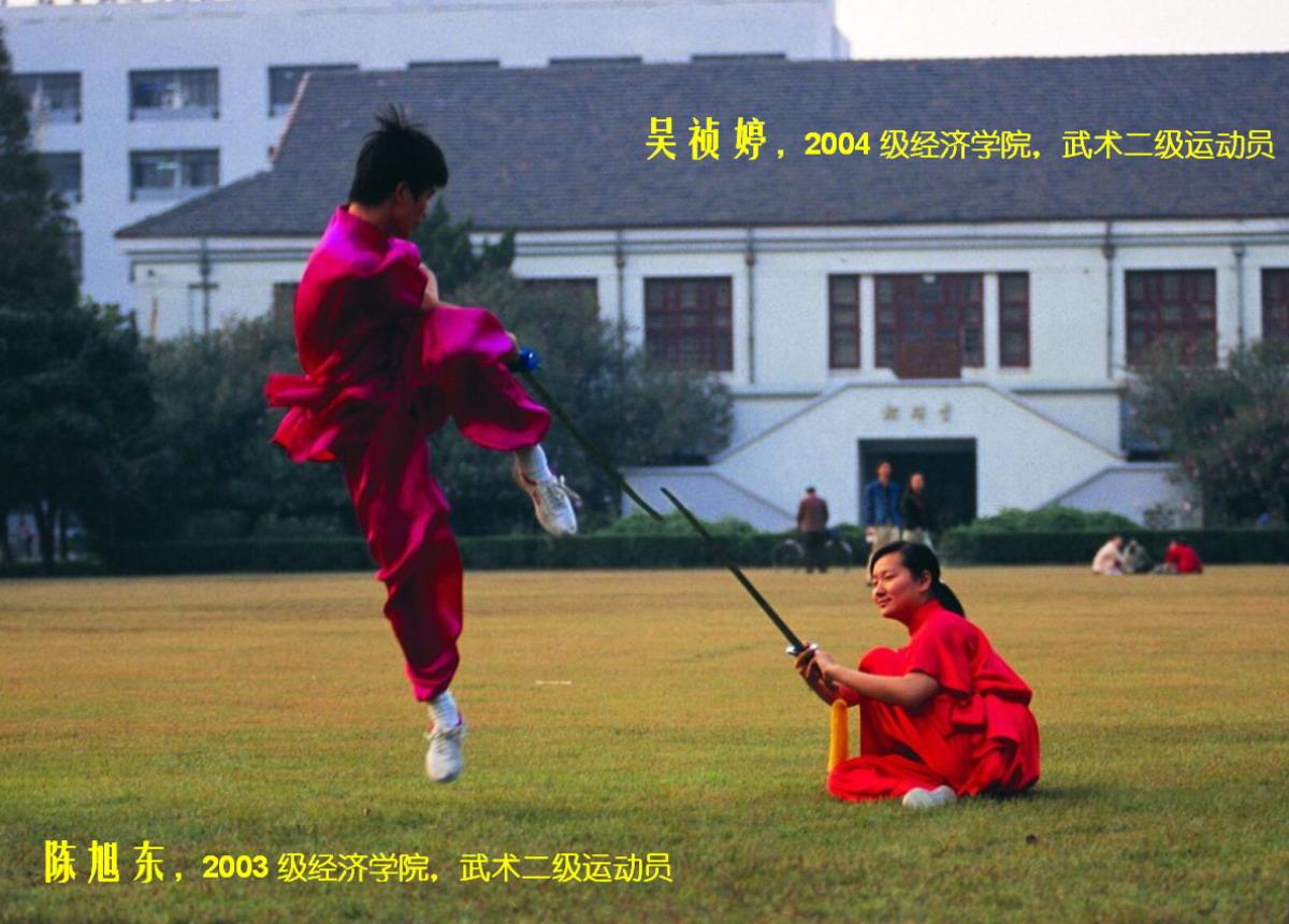 陈旭东 2003级经济学院武术二级运动员-吴祯婷 2004级经济学院武术二级运动员