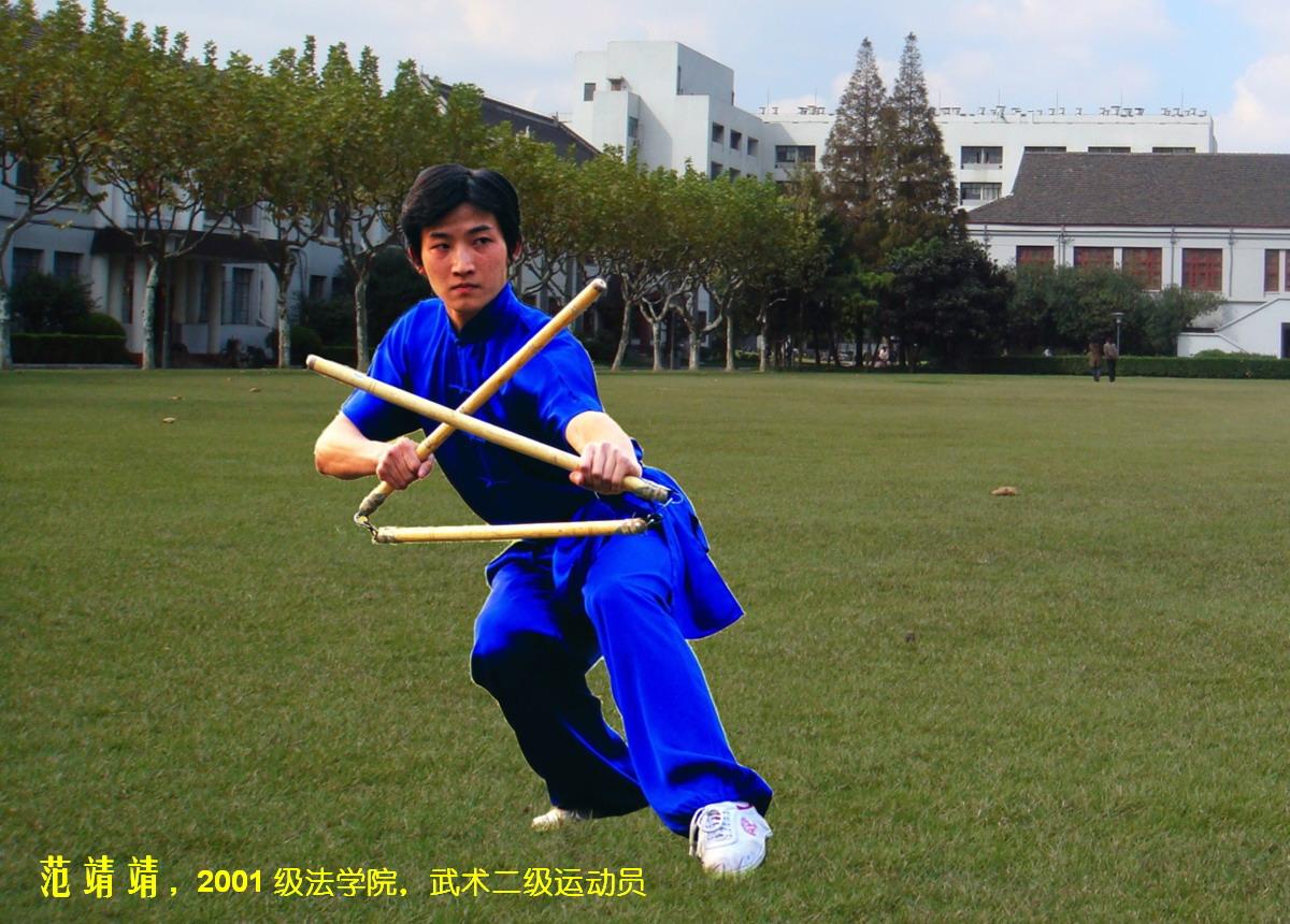 范靖靖 2001级法学院 武术二级运动员