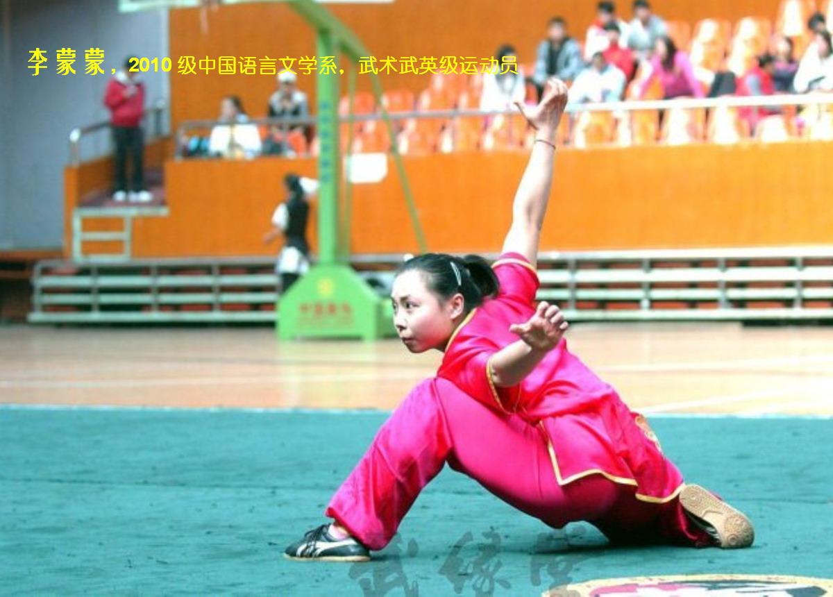 李蒙蒙 2010级中国语言文学系武术武英级运动员