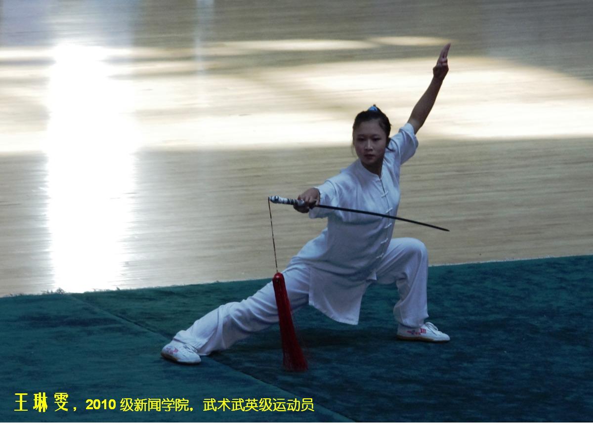 王琳雯 2010级新闻学院 武术武英级运动员