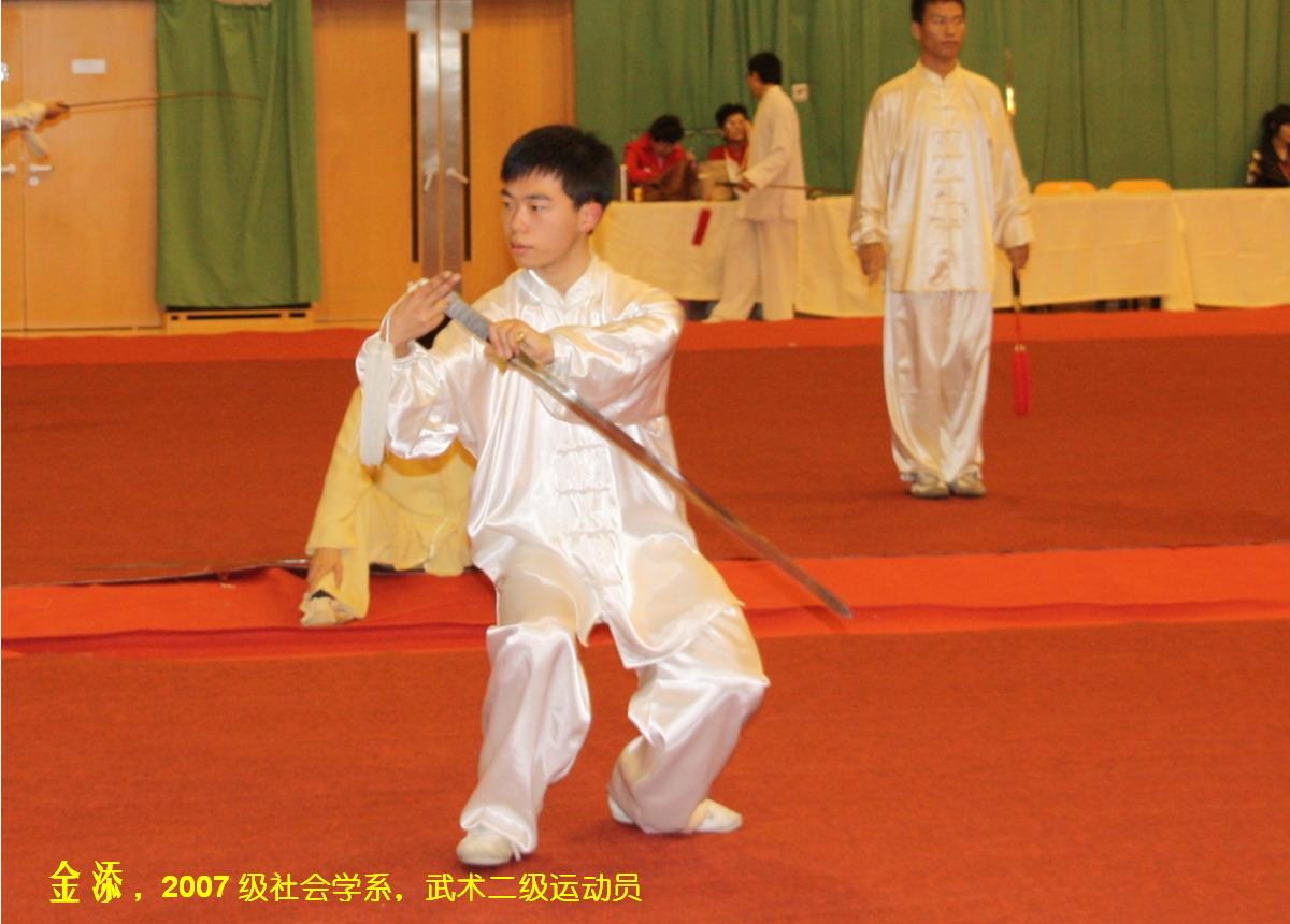 金添 2007级社会学系 武术二级运动员