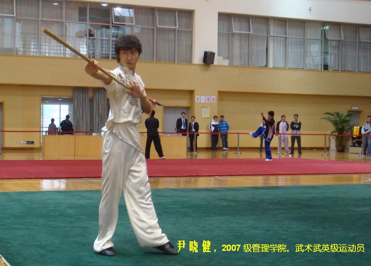 尹晓健 2007级管理学院武术武英级运动员