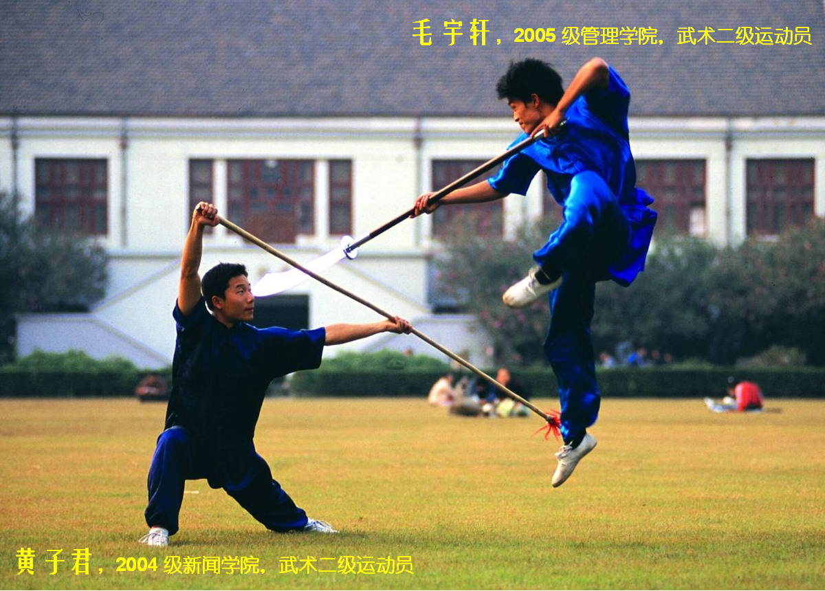 黄子君 2004级新闻学院 武术二级运动员-毛宇轩 2005级管理学院 武术二级运动员