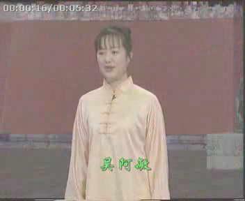 杨氏24式太极拳整套演练 吴阿敏 带