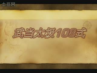 武当太极108式