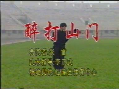 红拳-醉打山门-演练者张雷