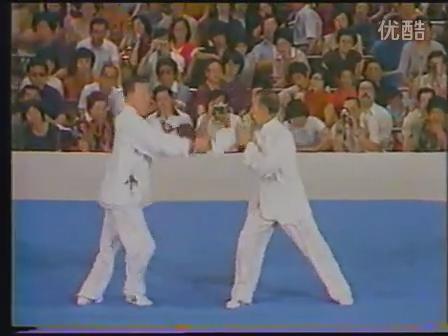 太極拳対练-1980年-沙国政-何福生