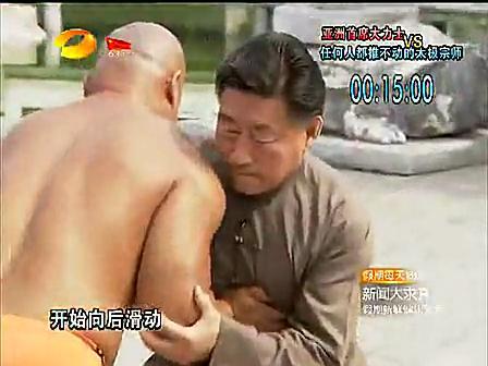 谁与争锋-大力士龙武VS太极拳陈小