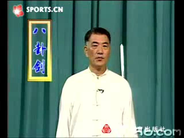 程式八卦掌-教学-八卦剑-刘敬儒
