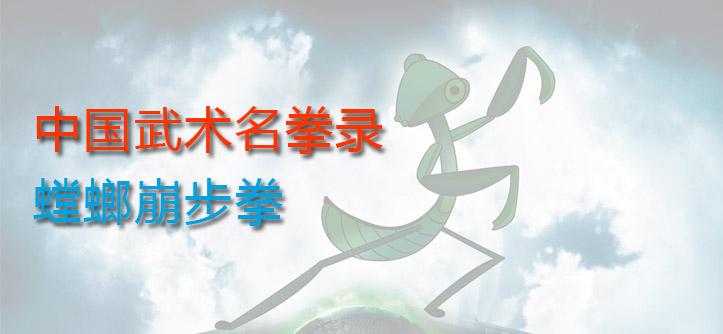 中国武术名拳录-螳螂崩步拳