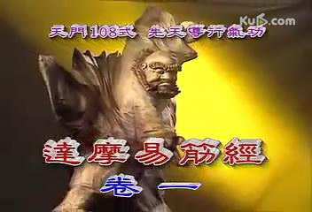 中国武术名拳录-达摩易筋经[卷一]《衞子雲》