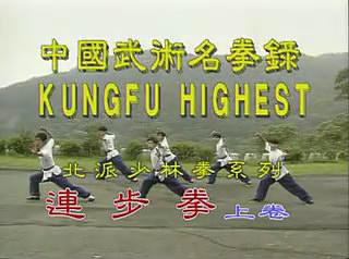 中国武术名拳录-少林連步拳