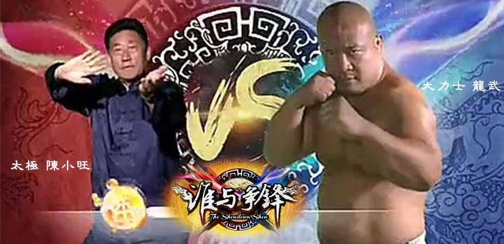 谁与争锋-大力士龙武VS太极拳陈小旺视频