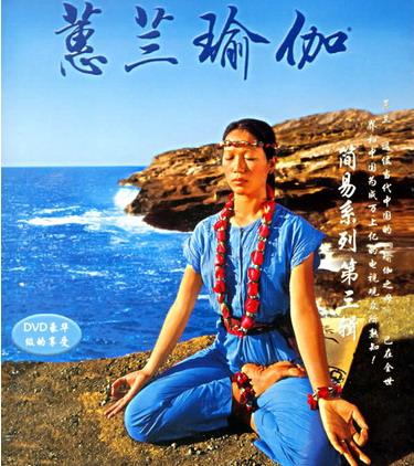 《蕙兰瑜伽视频教程》01 蕙兰瑜伽基础知识