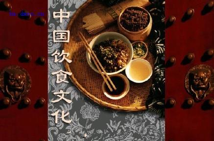 中国饮食文化的特点