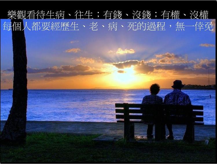 般若推广:  50岁以后的人生享受 -武风养生 http://ys.wfeng.net